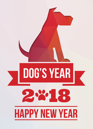Printable Chinese New Year Poster - 2018 - Year of the Dog #2